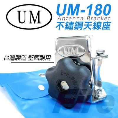 《實體店面》 UM180 可調角度 堅固防鏽 天線固定座 天線架 不鏽鋼 天線座 UM-180 貨車大卡車適用