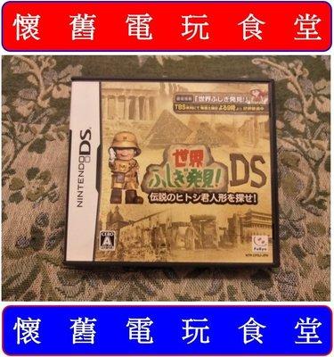 ※ 現貨『懷舊電玩食堂』《正日本原版、盒裝、3DS可玩》【NDS】發現世界的不可思議!DS 找出傳說中的阿仁人偶吧!