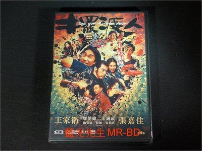 [DVD] - 擺渡人 See You Tomorrow