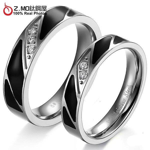 情侶對戒指 Z.MO鈦鋼屋 情侶戒指 水鑽戒指 白鋼戒指 水鑽對戒 形狀戒指 個性戒指 刻字【BKY322】單個價