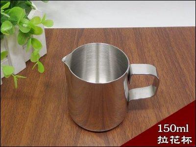 [ 埔21烘焙咖啡 ] F12 不鏽鋼 尖嘴拉花杯150 ml 拉花杯 奶泡杯 花式咖啡拉花杯