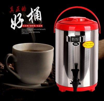 奶茶桶 飲料桶 10升保溫桶冰桶商用奶茶保溫桶10l奶茶店冰桶開水保溫桶不銹鋼12L MKS
