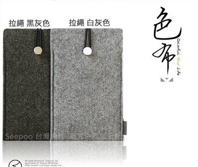 【Seepoo總代】2免運 拉繩款 Xiaomi 紅米 4 5.5吋 羊毛氈套 手機殼 手機袋 保護套 保護殼 2色