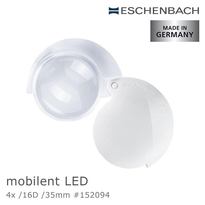【德國 Eschenbach】mobilent LED 4x/16D/35mm 德製LED攜帶型非球面放大鏡152094