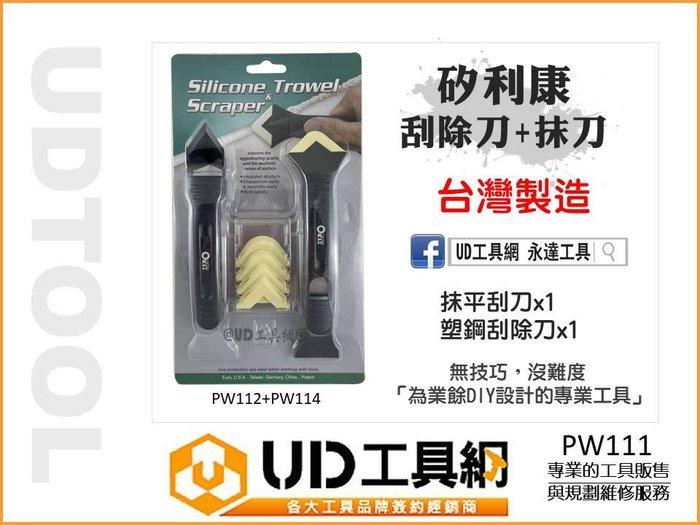 @UD工具網@台灣製orix 矽利康工具 PW111 塑鋼刮刀+抹刀,最好用的矽力康刮刀 矽利康刮除 矽康膠刮除