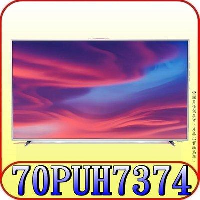 《三禾影》PHILIPS 飛利浦 70PUH7374 4K HDR 液晶電視 安卓 情境光源【另有70PUH6774】
