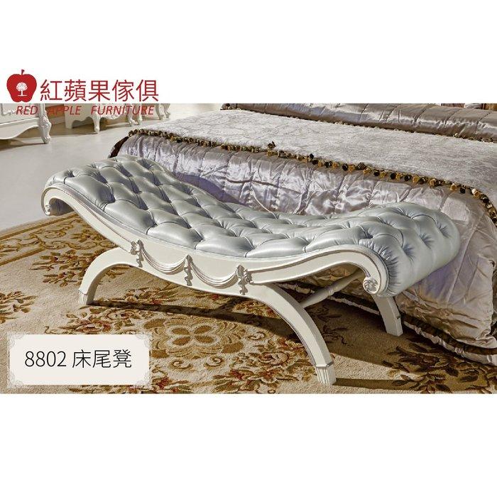 [紅蘋果傢俱] HXW 8802 法式床尾凳 床尾椅 法式 歐式