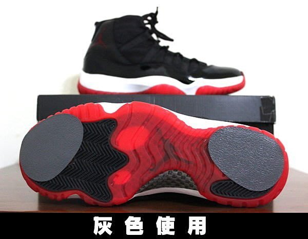 NIKE AIR JORDAN 11 AJ11 黑紅  鞋底防磨片 鞋底防磨貼片 防止鞋底
