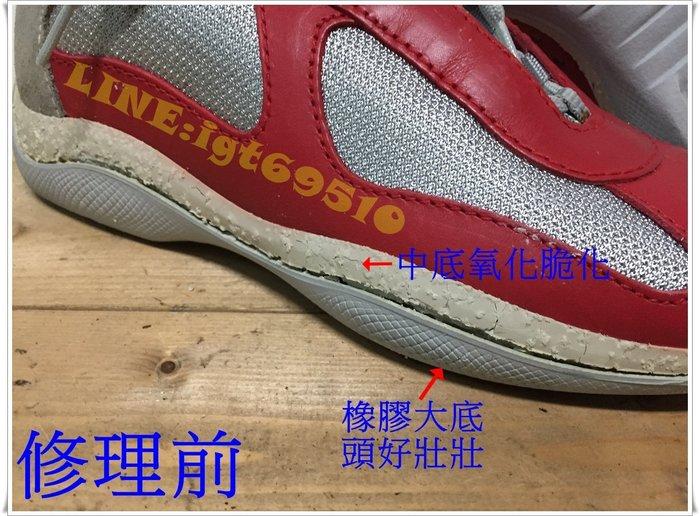 PRADA 經典綁帶紅銀色休閒款 換底 氧化 維修專業在台制鞋師傅幫你維修 多圖 (醫鞋中心)