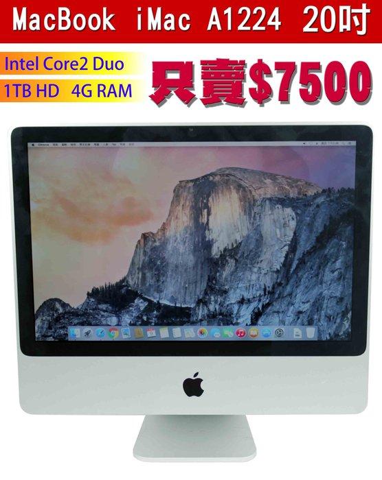 【開心驛站】二手蘋果Apple iMac A1224  20吋Intel Core 2Duo /4GB/1TB/DVD