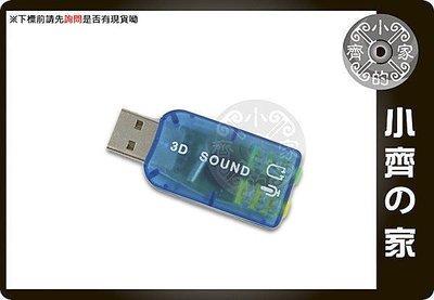 小齊的家 全新 USB 2.0 模擬 ...