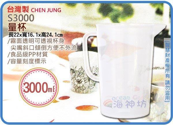 =海神坊=台灣製 S3000 量杯 杯身 透明冷水壺 花茶壺 果汁壺 調味壺 浮雕刻度 單把 3L 60入4100元免運