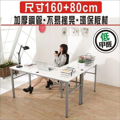 辦公室/電腦室【居家大師】超穩不搖晃環保低甲醛鏡面160+80公分工作桌/電腦桌書桌 I-B-DE046+048WH