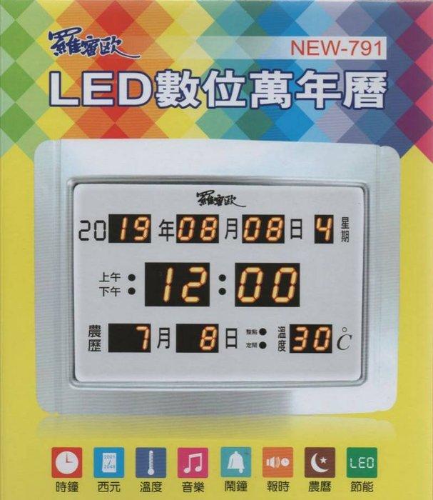 【通訊達人】NEW-791 羅蜜歐 LED 數位萬年曆電子鐘 插電式掛鐘可立放