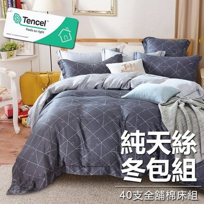 #YN36#奧地利100%TENCEL涼感40支純天絲7尺雙人特大全鋪棉床包兩用被套四件組(限宅配)專櫃等級