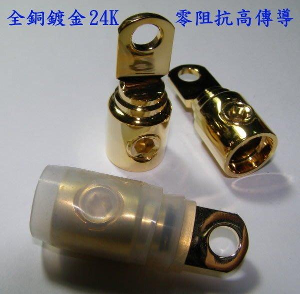 ☆精巧汽音☆全銅鍍金高級0號(0AWG)車工端子 R60-8...一顆260元