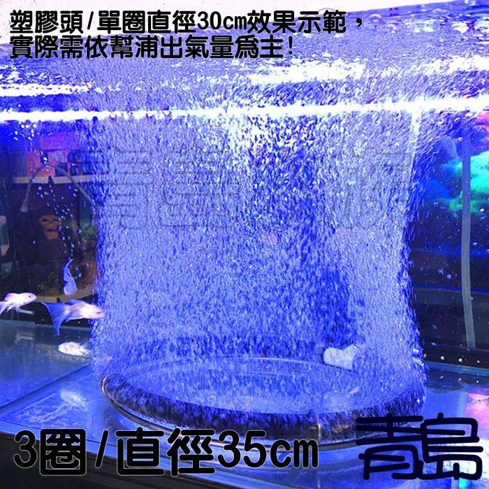 Y。。。青島水族。。。KS-QH3高密度奈米氣泡圈 軟式氣泡條 氣泡石 魚缸.池塘曝氣盤氣泡盤==銅頭/3圈直徑35cm