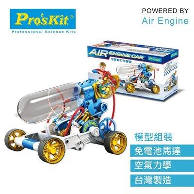 又敗家@台灣寶工Proskit科學玩具空氣動力引擎車GE-631空氣力學壓縮無毐環保動力無馬達無電池創意玩具DIY模型MIT寶工科玩安全動腦益智玩具