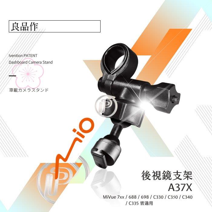 破盤王 台南 Mio 行車記錄器【後視鏡支架+原廠卡榫】MiVue 742D 782D 792D 791D A37X