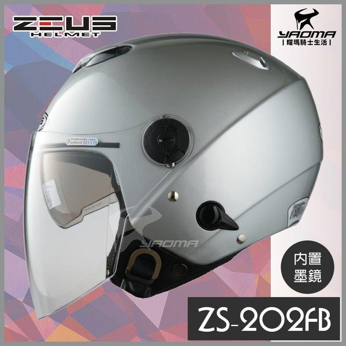 ZEUS安全帽 ZS-202FB 白銀 素色 內置鏡片 半罩帽 3/4罩 內襯可拆 ZS202FB 耀瑪騎士機車部品