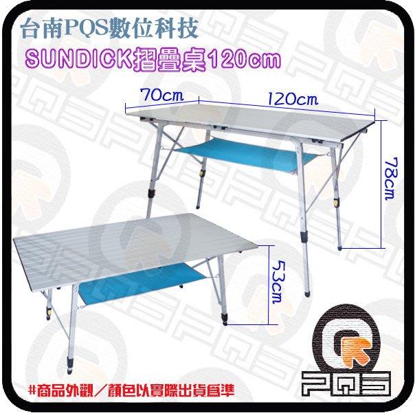 ╭☆台南PQS╮Sundick 摺疊桌120cm 快速摺疊桌 野營桌 休閒桌子 折疊桌 附攜行袋