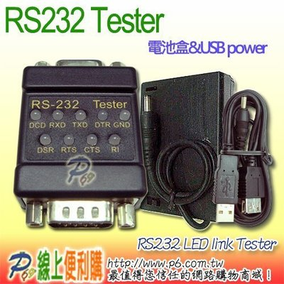 RS232測試頭,DB9 / RS-232 Cable Tester With USB power cable & 電池