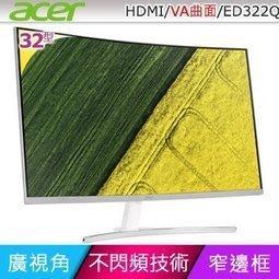 筆電專賣全省~含稅ACER ED322Q 32吋VA曲面寬螢幕