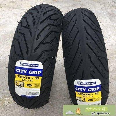 米其林CITY摩托車輪胎90 100 110 120 130/70 80 90-10 11 12 13-78七八小店