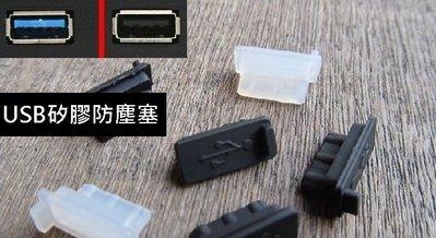矽膠 USB HDMI VGA DVI 防塵塞 母座 電腦 筆電 防塵蓋 超柔軟