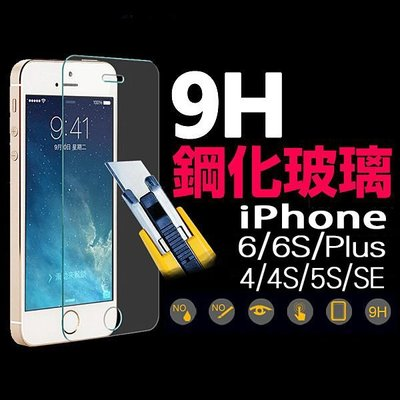 鋼化玻璃保護貼 IPHONE SE 5S 5 4 4s iPhone 6 iPhone 6S Plus H06X3