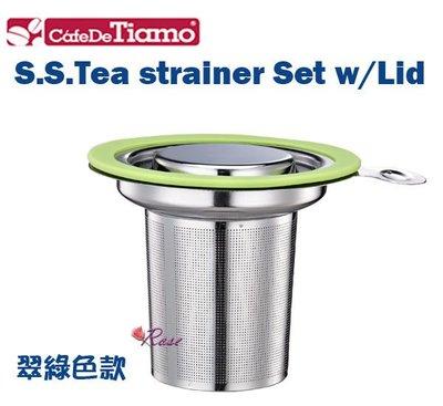 【ROSE 玫瑰咖啡館】Tiamo 1307 不銹鋼蓋濾網組 適合沖泡花茶-綠色款 共五色