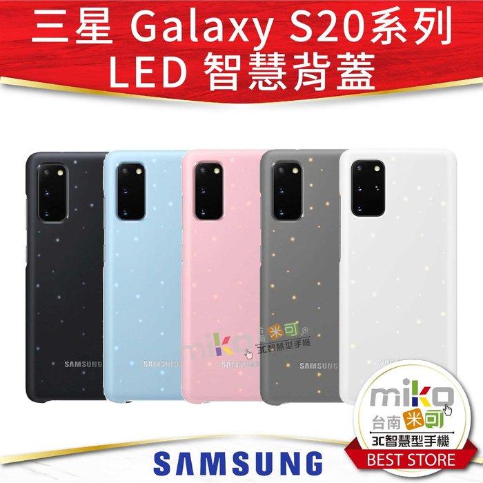 台南【MIKO米可手機館】SAMSUNG 三星 S20/S20+/S20 Ultra 原廠LED智慧背蓋 手機套 保護套