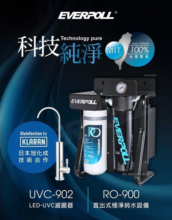 愛惠浦科技 EVERPOLL RO-900 + UVC-902 直出式 RO機 紫外線 滅菌 鵝頸 安裝請洽 北台灣淨水