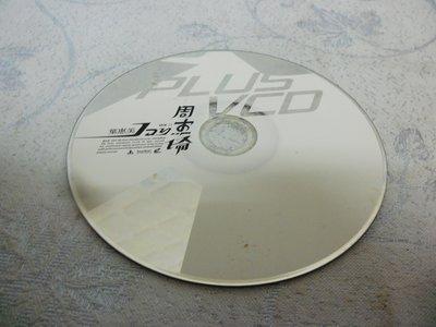紫色小館30-4------周杰倫/葉惠美