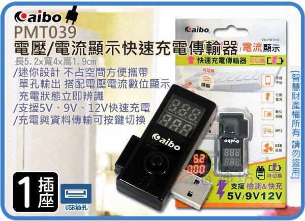 =海神坊=PMT039 AIBO USB電壓/電流顯示 快速充電傳輸器 電壓表 電流表 LED數字顯示 支援快速充電4A
