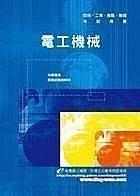 【鼎文公職國考購書館㊣】四技二專考試-電工機械-AF38