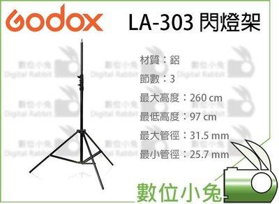 數位小兔【Godox 神牛 LA-303 閃燈架】氣壓式 柔光燈架 棚燈架 燈腳 鋁合金 公司貨 260cm LA303