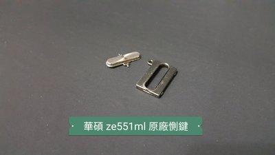 ☘綠盒子手機零件☘華碩 ze551ml ze550ml zoo8d zooad zenfone2 原廠惻鍵