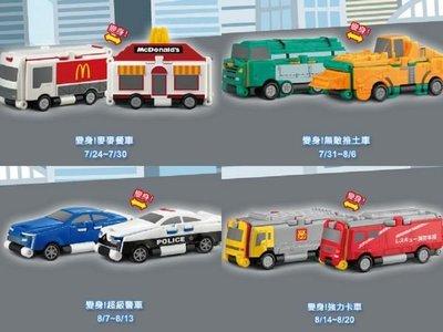 麥當勞2013年VOOV聯名變形變身汽車大全套四款直購價699元