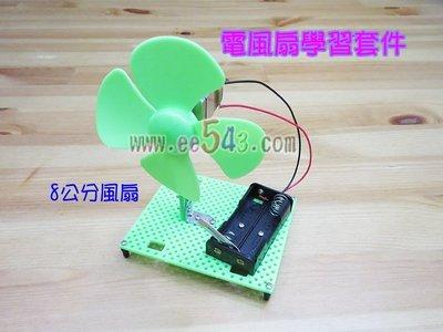 小電風扇F80套件組.DIY材料包小桌扇小風扇電子玩具科學玩具電子積木教材勞作益智玩具