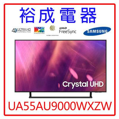 【裕成電器‧詢價最划算】三星55吋4K平面液晶電視UA55AU9000WXZW另售TL55U6TRE東元