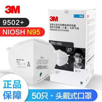 【50只】3M口罩NIOSH標準N95工業粉塵KN95防花粉防霧霾pm2.5顆粒物頭戴式 3m074