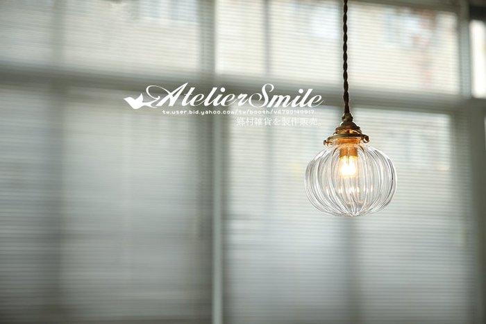 [ Atelier Smile ] 鄉村雜貨 日本直送 復古黃銅 玻璃南瓜 手工吊燈 純銅製配件 民宿 咖啡廳 # 免運