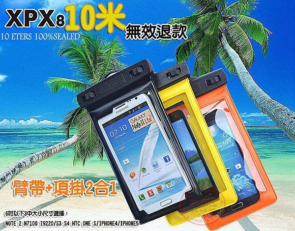 *蝶飛*潛水袋iphone5/4S/S2/S3/S4/HTC NEW ONE防水袋 防水臂套 手機防水套 運動臂套
