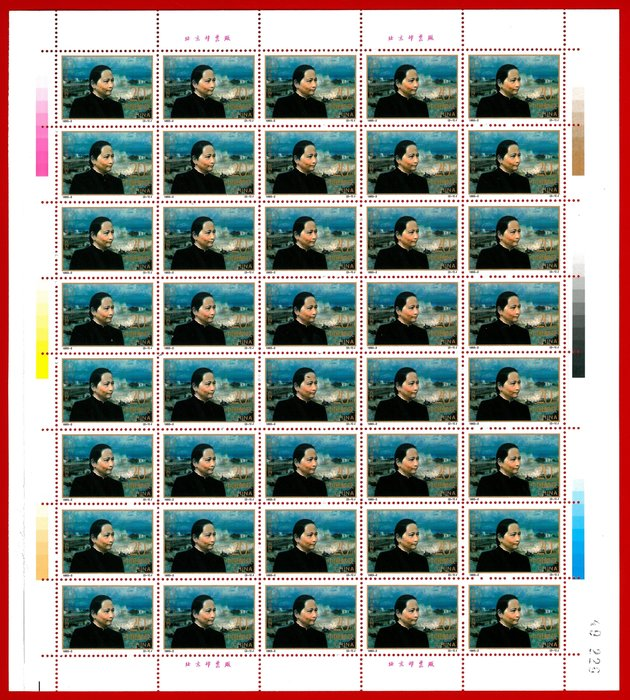 1993-2宋慶齡同志誕生一百周年版張全新上品原膠、無對折(張號與實品可能不同)