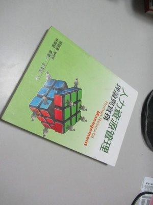 欣欣小棧  人力資源管理:理論與實務》ISBN:9866018288│雙葉│蔡錫濤,林燦螢、鄭瀛川、金傳蓬(A1-2櫃)