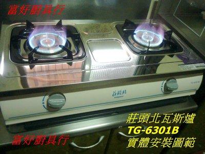 ☆大台北☆ 莊頭北瓦斯爐 TG-6301B 台爐 不鏽鋼面板 烤漆桶身 能源效率二級