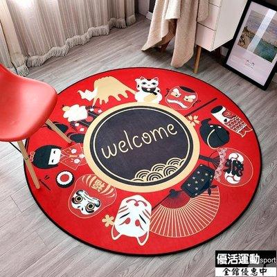 北歐ins清新手繪圖案地毯  轉椅茶幾家用防滑可手洗圓形墊【優活館】