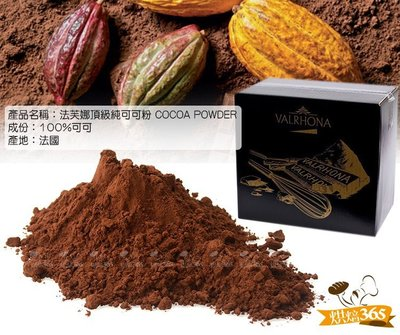 烘焙365*法芙娜頂級純可可粉 COCOA POWDER-分裝100g