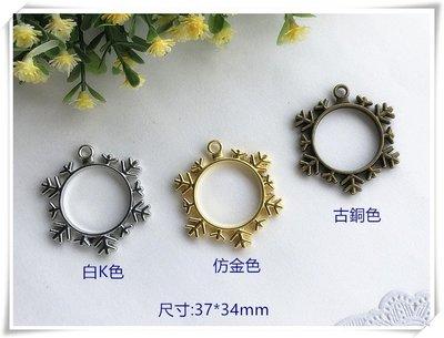 ☆荳荳龍~DIY手作黏土☆(H025)雪花 金屬邊框 水晶滴膠 鏤空邊框 一個$12